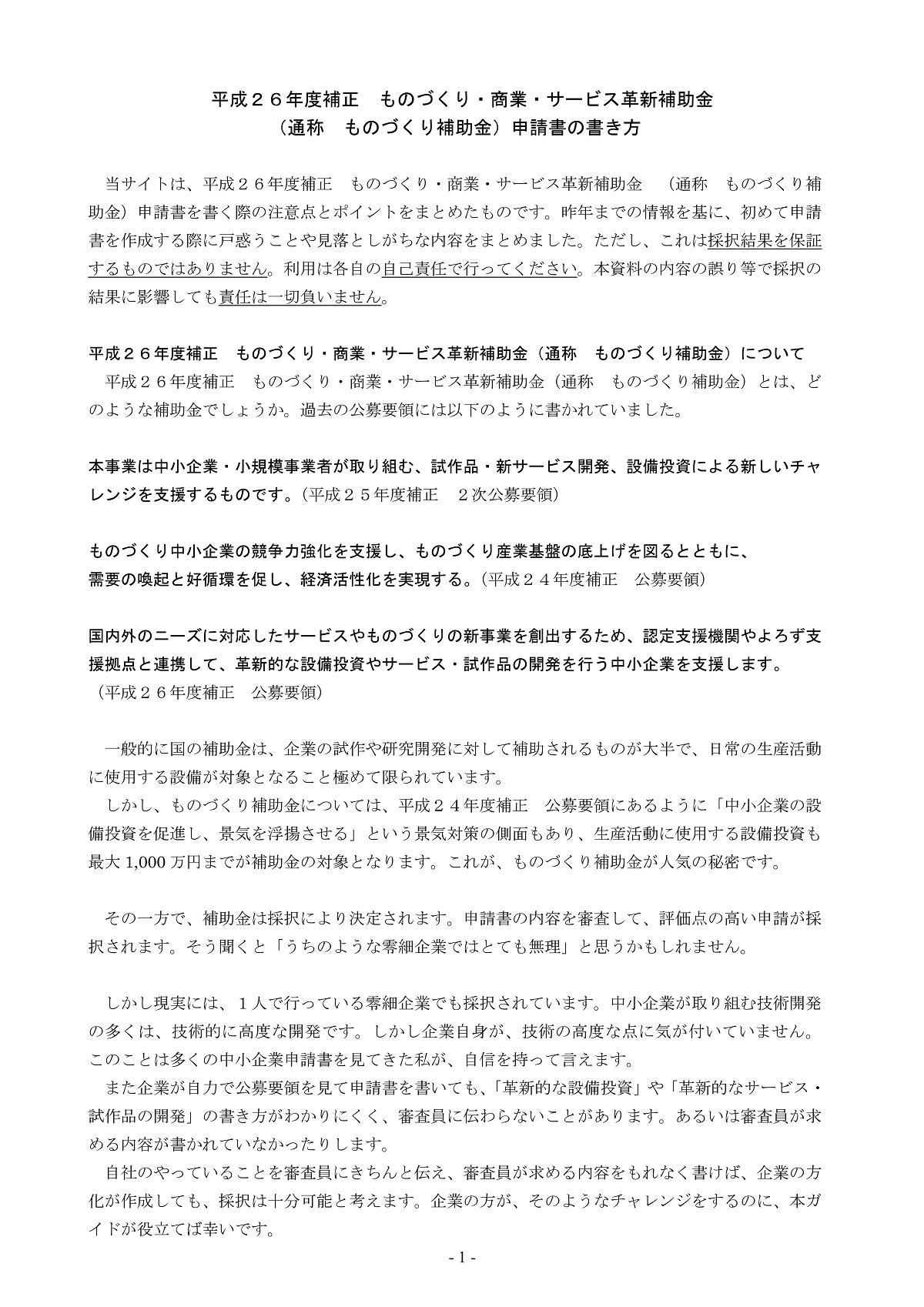 ものづくり補助金申請書作成ガイド サンプル1