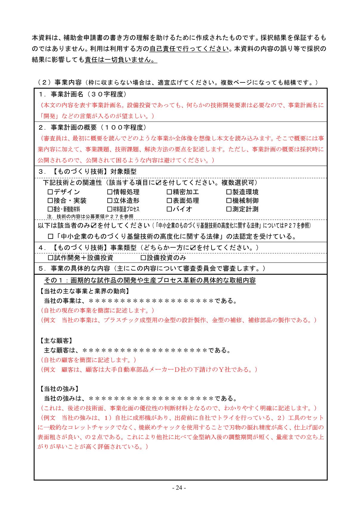 ものづくり補助金申請書作成ガイド サンプル2