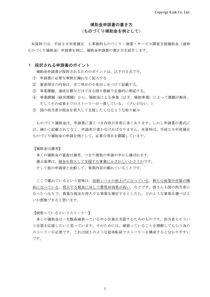 補助金申請書の書き方1