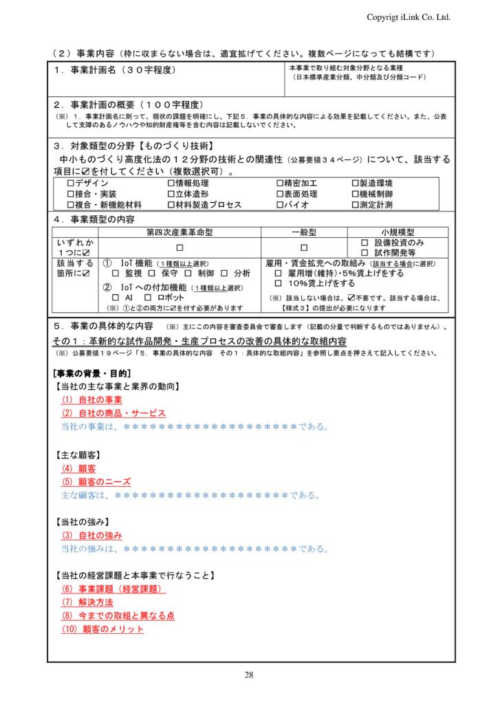 補助金申請書の書き方2