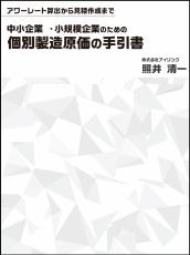 冊子 『個別製造原価の手引書』