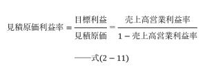 式2-11